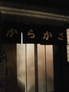 新年会(会社編)