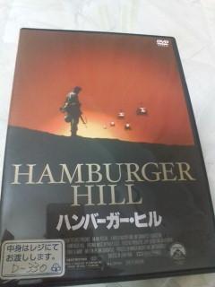 「ハンバーガー・ヒル」